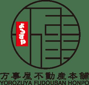 万事屋不動産本舗 YOROZUYA FUDOUSAN HONPO