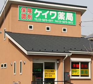 画像:ケイワ薬局赤塚店